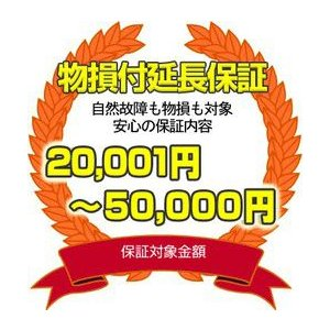 【物損延長保証サービス】(保証対象商品税別価格2万1円〜5万円)|officemarket