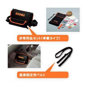 コクヨ SONAeL 非常用品セット<防災の達人>(車載タイプ)|officemarket