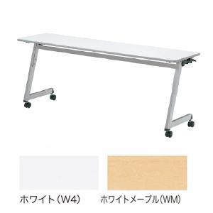 【プラス】ミーティングテーブル(幕板なし)[EF] EF-615|officemarket