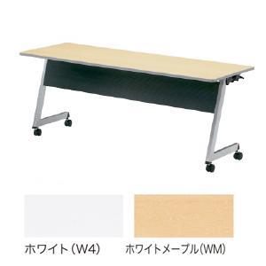 【プラス】ミーティングテーブル(幕板付)[EF] EF-615M|officemarket