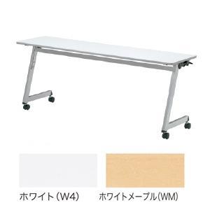 【プラス】ミーティングテーブル(幕板なし)[EF] EF-620|officemarket