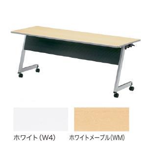 【プラス】ミーティングテーブル(幕板付)[EF] EF-620M|officemarket