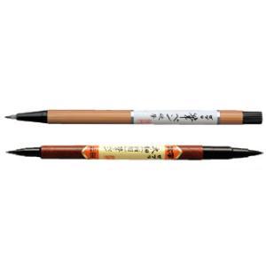 【ゼブラ】筆ペン FD-501 FD-502 太・細両用 毛筆+硬筆|officemarket