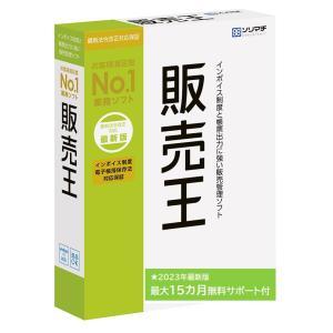 販売管理 販売王19 ソリマチ 販売管理ソフト 【送料無料】|officemarket