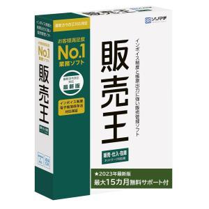 販売管理 販売王19販売・仕入・在庫 ソリマチ 販売管理ソフト 【送料無料】|officemarket