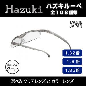 【 ハズキルーペ 正規品 クール 】 シニアグラス 老眼鏡 hazuki フレーム クリアレンズ カラーレンズ|officemarket