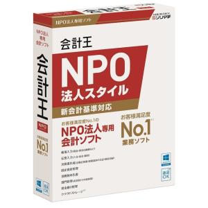 NPO法人会計 会計王19 NPO法人スタイル 会計ソフト 【送料無料】|officemarket