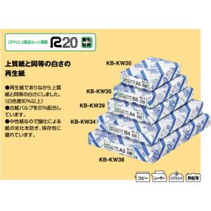 KB-KW35 コクヨ B5 KB用紙(共用紙)(ホワイト再生紙) 500枚|officemarket
