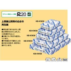 KB-KW39 コクヨ A4 KB用紙(共用紙)(ホワイト再生紙) 500枚|officemarket