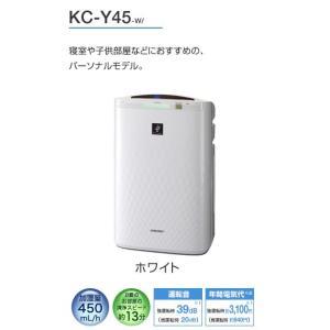 【シャープ】加湿空気清浄機 パーソナルモデル<KC-W45後継品 KC-Y45W KCY45W>(ホワイト)【送料無料】|officemarket