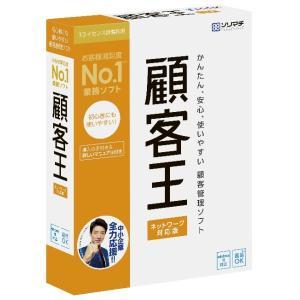 顧客管理 顧客王19 ソリマチ   3ライセンス無償提供キャンペーン実施中【送料無料】|officemarket