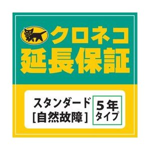 【クロネコ延長保証】スタンダード(自然故障) 保証対象商品税別価500,001円〜600,000円|officemarket