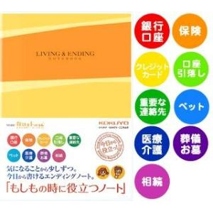 コクヨ エンディングノート <もしもの時に役立つノート> LES-E101(オレフィンカバー・ディスクケース付) ※3冊迄メール便送料無料