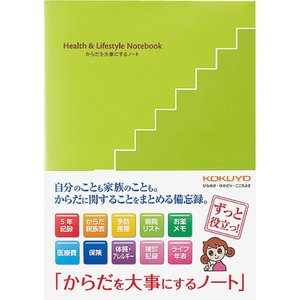 【コクヨ】からだを大事にするノート LES-H101【KOKUYO】【二冊までメール便可】|officemarket