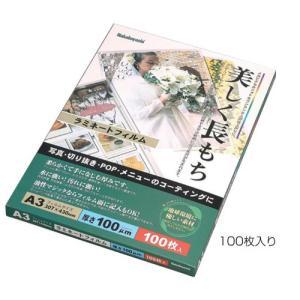 【ナカバヤシ】 ラミネートフィルム 写真判(L判:B7) (100枚) LPR-B7-E officemarket