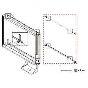 【プラス】キャプチャーボード 壁掛け用横バー M-OP-B|officemarket