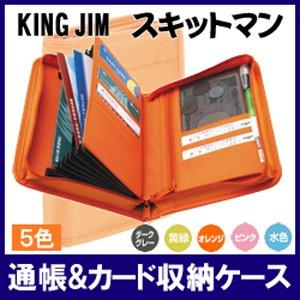 2360【通帳ケース】キングジム スキットマン 通帳&カード収納ケース officemarket