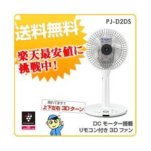 【シャープ】DCモーター搭載 リモコン付き3Dファン(3枚羽根) ホワイト系/ブラウン系 <プラズマクラスター搭載 扇風機>PJ-D2DS-W/PJ-D2DS-T【SHARP】|officemarket