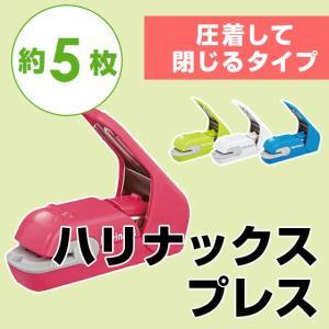 【コクヨ】針なしステープラー<ハリナックスプレス>(ハンディプレス) SLN-MPH-105【KOKUYO】|officemarket