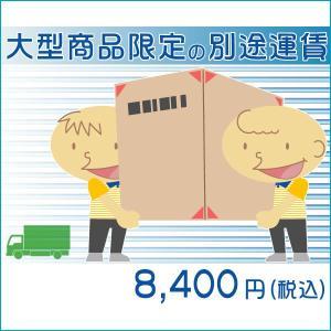 大型商品の別途送料追加用ページ(対象商品限定)|officemarket