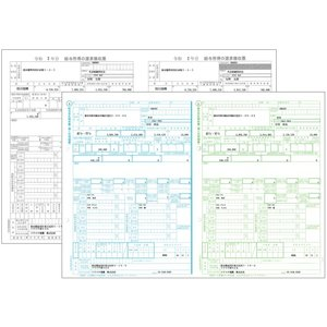 SR250 源泉徴収票・給与支払報告書セット(平成28年度版)|officemarket