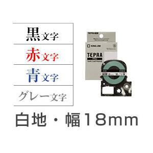 【KING JIM】 キングジム テプラPRO テープカートリッジ 白地・幅18mm(文字カラーを選んでください)|officemarket