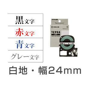【KING JIM】 キングジム テプラPRO テープカートリッジ 白地・幅24mm(文字カラーを選んでください)|officemarket