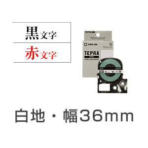 【KING JIM】 キングジム テプラPRO テープカートリッジ 白地・幅36mm(文字カラーを選んでください)|officemarket