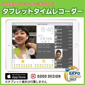 【タブレットタイムレコーダー】アプリ タイムカード レコーダー 本体 タブレット iPad 自動集計|officemarket