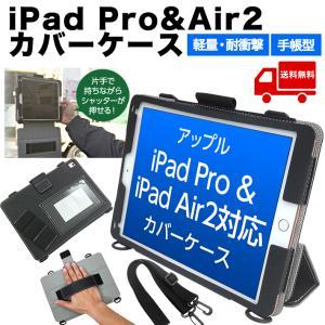 iPad Pro & iPad Air2対応カバーケース Apple Apple アイパッド タブレットケース|officemarket