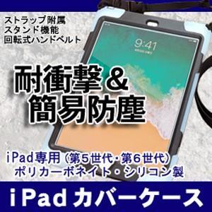 iPad 第5世代・第6世代 カバーケース 耐衝撃 防塵 Apple アイパッド タブレットケース|officemarket