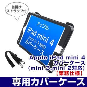 タブレットカバー Apple iPad mini 4 カバーケース(mini 3,mini 2対応) TBC-IPM4BL01S 業務仕様【ブラック】|officemarket