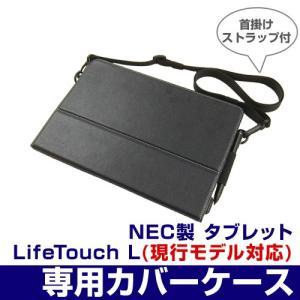タブレットケース NEC LifeTouch L専用ケース TBC-LT2BL01S 現行モデル対応 ブラック  |officemarket