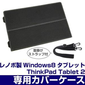 【タブレットケース】レノボ製Windows8タブレットケース ThinkPad Tablet 2 専用カバーケース <ストラップ付き> TBC-T2BL01S|officemarket