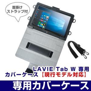 タブレットケース TBC-TW7CBL03S【LAVIE Tab W 専用カバーケース】タブレット ケース タブレット カバー ブラック 軽量|officemarket