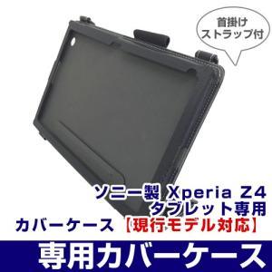 タブレットケース TBC-TZ4BL02S【Sony製 Xperia Z4 タブレットケース ストラップ 付】タブレット カバー ブラック エクスペリア ソニー|officemarket