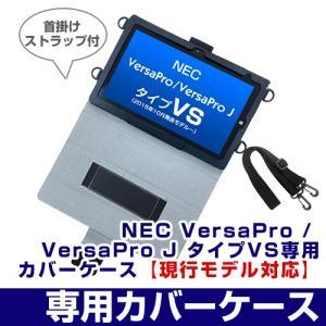 タブレットケース TBC-VS2BL02S【NEC VersaPro / VersaPro J タイプVS専用 カバーケース】タブレット ケース タブレット カバー ブラック 軽量|officemarket
