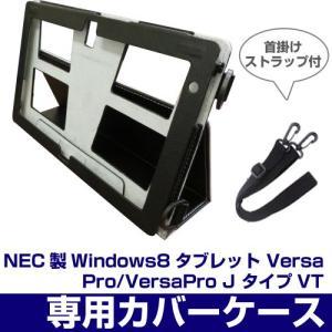【タブレットケース】NEC製品Windows8タブレット VersaPro/VersaPro J タイプVT 専用カバーケース <ストラップ付き> TBC-VTBL01S 2013年モデル|officemarket