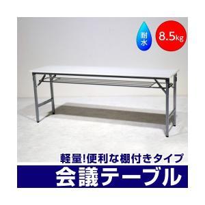 【代引不可】事務机 折りたたみテーブル 棚あり 会議用 軽量 耐水 簡単設置 TN1845ALBT|officemarket