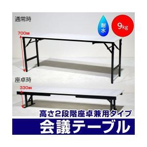 【代引不可】事務机 折りたたみテーブル 座卓兼用タイプ 会議用 軽量 耐水 簡単設置 TN1845ALZK|officemarket