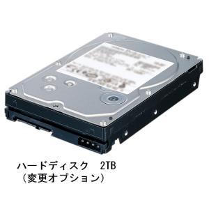 ハードディスク 2TB  (変更オプションの為、単品での購入はできません)