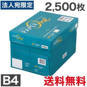 コピー用紙 B4 2500枚(500枚×5冊) ペーパーワン 高白色 保存箱仕様 PEFC認証『法人宛のみ送料無料(一部地域除く)』|officetrust