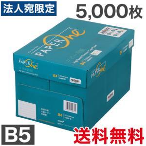 コピー用紙 B5 5000枚(500枚×10冊) ペーパーワン 高白色 保存箱仕様 PEFC認証 OA用紙『法人宛のみ送料無料(一部地域除く)』|officetrust