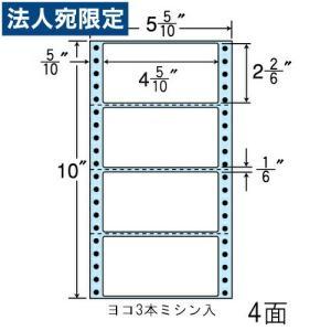 『代引不可』東洋印刷 ラベルシール nana 連続ラベル 140×254mm 5インチ幅 4000枚 NX05EB ラベル 『返品不可』『送料無料(一部地域除く)』|officetrust