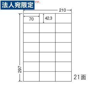『代引不可』東洋印刷 ラベルシール nana ワールドプライスラベル A4 500シート WP02101 ラベル 『返品不可』『送料無料(一部地域除く)』|officetrust