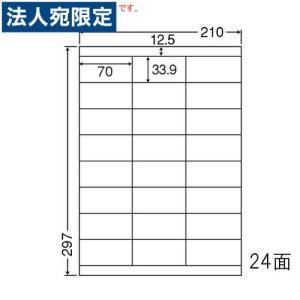 『代引不可』東洋印刷 ラベルシール nana ワールドプライスラベル A4 500シート WP02401 ラベル 『返品不可』『送料無料(一部地域除く)』|officetrust