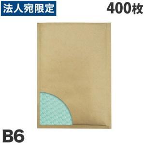 あんしん封筒 セフティライト 茶色 B6サイズ 1箱(400枚)(両面テープ付) クッション封筒『送料無料(一部地域除く)』 officetrust