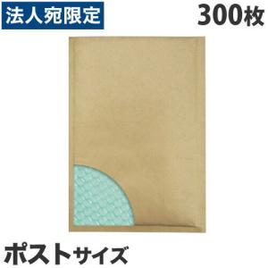あんしん封筒 セフティライト 茶色 ポストサイズ 1箱(300枚)(両面テープ付) クッション封筒『送料無料(一部地域除く)』|officetrust