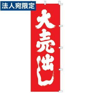ササガワ のぼり 大売出し テトロン製 40-6050|officetrust