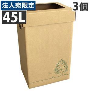 『法人様限定』GRATES ダストボックス ダンボールゴミ箱 45L 3個組 段ボール 簡易ゴミ箱|officetrust